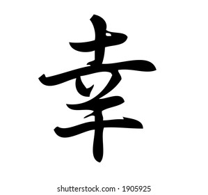 Kanji character for Happiness. Kanji, one of the three scripts used in the Japanese language. This hand designed graphic is great for clipart, icons, or clipping paths.