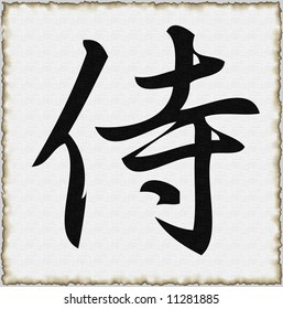 Kanji character for Samurai. Rendered on canvas background with burned edges.