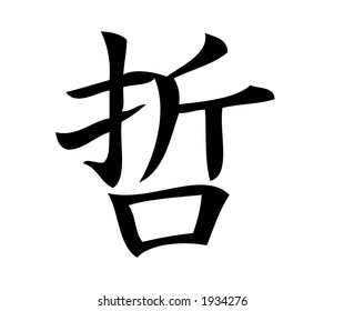 Kanji character for Wisdom.  Kanji, one of three scripts used in the Japanese language are Chinese characters first introduced to Japan in the 5th century.  Hand designed graphic.