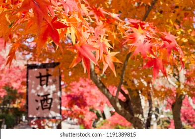 "The kanji of goodwill is written as ""sweet sake"". Eikan-do Temple is famous as a famous place of colored leaves. Eikan-do Temple is in Kyoto, Japan."