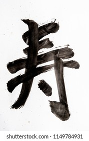Kanji on Japanese paper and ink by brush - celebration