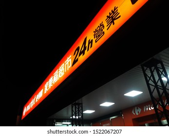 Kaohsiung, Taiwan - August 29, 2019: Carrefour shopping center sign. Carrefour is the largest shopping mall developer and operator in France. Night shooting