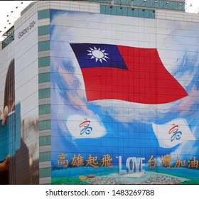 KAOHSIUNG, TAIWAN -- AUGUST 3, 2019: A large advertisement on an office building promoting love for Kaohsiung and Taiwan with the national flag.