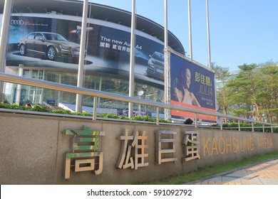 KAOHSIUNG TAIWAN - DECEMBER 14, 2016: Kaoshing Arena shopping mall. Kaoshing Arena also know as Hanshin Arena is one of the biggest shopping mall in Kaohsiung.