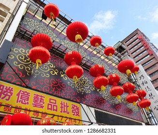 KAOHSIUNG, TAIWAN -- JANUARY 13, 2019: A store sells decorations for the Chinese New Year 2019. The storefront is decorated with large Chinese lanterns.