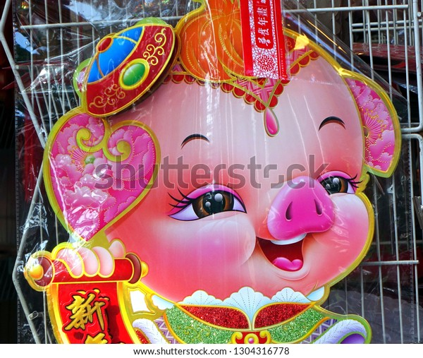 KAOHSIUNG, TAIWAN -- JANUARY 13, 2019:  A poster with a jolly pig to celebrate the Chinese New Year of the Pig according to the Chinese zodiac.