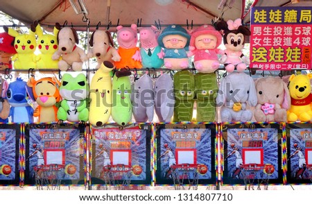 KAOHSIUNG, TAIWAN -- JANUARY 5, 2019: An outdoor skill game stall offers television animation characters merchandise for prizes to those who win.