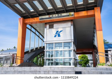 KAOHSIUNG, TAIWAN -- June 8, 2018: Weiwuying MRT station located beside the Weiwuying Metropolitan Park