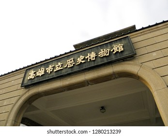 Kaohsiung, Taiwan, Kaohsiung Museum of History, 01.10.2019 Kaohsiung Museum of History is one of the iconic landmarks of the Aihe Cultural District.