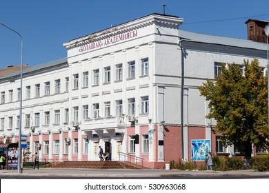 Karaganda, Kazakhstan - September 1, 2016: Karaganda State Medical University