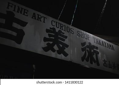 Karuizawa, Japan - June 8 2017: A tourist shop for art and curios in Karuizawa, a resort town in the mountains near Nagano, Japan