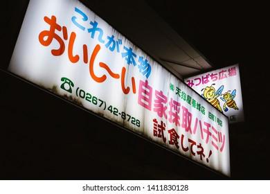Karuizawa, Japan - June 8 2017:  A shop for bee honey in Karuizawa, a resort town in the mountains near Nagano, Japan