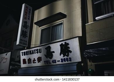 Karuizawa, Japan - June 8 2017: A shop sign in Karuizawa, a resort town in the mountains near Nagano, Japan