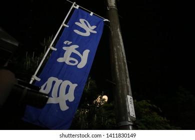 Karuizawa, Japan - June 8 2017: A flag with Japanese characters in Karuizawa, a resort town in the mountains near Nagano, Japan
