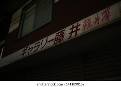 Karuizawa, Japan - June 8 2017:  Japanese characters at a business in Karuizawa, a resort town in the mountains near Nagano, Japan