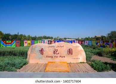 Kashgar, China - Circa September 2019 : 17th century Tomb of Abakh Khoja or Xiangfei