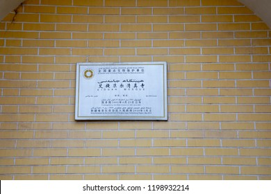 Kashgar, China - September 15, 2018 :  Chinese Cultural Heritage plaque outside Eidgah Mosque in Kashgar, or Kashi, Xinjiang, China.
