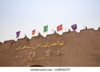 Kashgar, Xinjiang, China - September 15, 2018 :  Actors in traditional uniforms with olden banners on wall of new Old City Kashgar, or Kashi, Xinjiang, China.