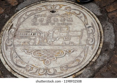 Kashgar, Xinjiang, China - September 15, 2018 :  Sewer cover on strees of Old Town Kashgar, or Kashi, Xinjiang, China.