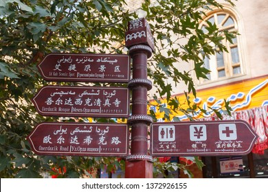 KASHGAR, XINJIANG / CHINA - September 30, 2017: Multi-lingual directional signs in Kashgar Old Town. Pointing towards scenic spots (like Id Kah Mosque) and other useful destinations (like toilets).