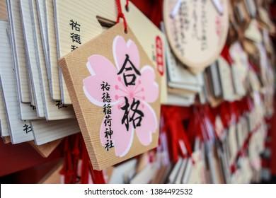 Kashima, Saga prefecture/ JAPAN-March 29 , 2019: Cherry blossom season on spring at Yutoku Inari Shrine