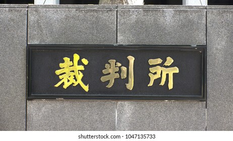 Japan Stock Market Stock Images Royalty Free Images Vectors