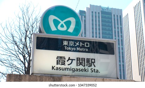 KASUMIGASEKI, TOKYO,  JAPAN - CIRCA MARCH 2018 : Sign board of KASUMIGASEKI TRAIN STATION.  It is the location of most of Japan's cabinet ministry offices.