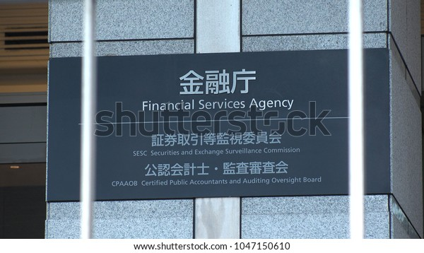 KASUMIGASEKI, TOKYO,  JAPAN - CIRCA MARCH 2018 : Sign of FINANCIAL SERVICES AGENCY (Kinyucho in Japanese)  written in Japanese outside the building.