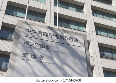 Kasumigaseki, Tokyo / Japan - January 26, 2019: Central Government Building No.5. It houses Ministry of Health, Labour and Welfare (MHLW), and Ministry of the Environment.