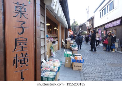 "Kawagoe, Japan - Feb 2019: A view of ""Kashiya Yokocho"" (Penny Candy Alley) at Kawagoe, Saitama, Japan. Kawagoe  is also known as ""Koedo"", which means small city of Tokyo in the Edo era."