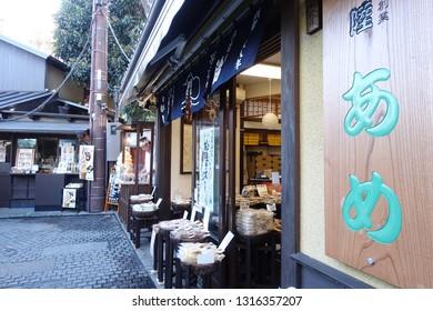 """Kawagoe, Japan - Feb 2019: A view of """"Kashiya Yokocho"""" (Penny Candy Alley) at Kawagoe, Saitama, Japan. Kawagoe is also known as """"Koedo"""", which means small city of Tokyo in the Edo era."""