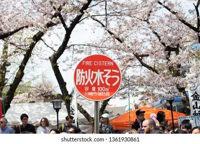 Kawasaki, Japan - April 7, 2019: The Shinto Kanamara Matsuri (Festival of the Steel Phallus) in Kanayama Shrine, Fire cistern road sign