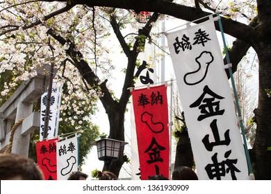 Kawasaki, Japan - April 7, 2019: The Shinto Kanamara Matsuri (Festival of the Steel Phallus) in Kanayama Shrine,  flags banners with picture of phallus