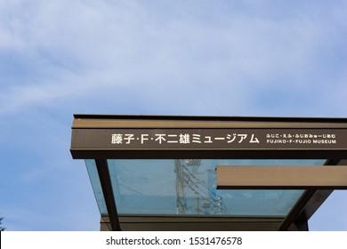 Kawasaki, Japan - Feb 28, 2018: Bus stop in front Fujiko F. Fujio Museum or Doraemon Museum, This Museum located in kawasaki which Fujiko F. Fujio worked and created famous manga in the world.