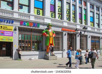 Kazan Russia - June 11, 2017 Summer walk along the main pedestrian street of Kazan. Bauman Street, pedestrian street, a favorite place for tourists and visitors to walk. Big Gulliver's figure
