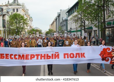 KAZAN, RUSSIA - MAY 9, 2016: March of Immortal Regiment, timed to 71st anniversary of the Victory in the great Patriotic war. Action in its present form was initiated in Tyumen in May 2007.