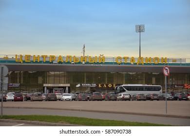 KAZAN, RUSSIA - OCTOBER 25, 2016: Central Stadium in the Kazan, Republic of Tatarstan, Russia