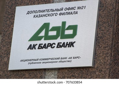 Kazan, Russia - september 2, 2017, The sign on the building of the Joint Stock Commercial Bank AK BARS