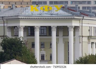 Kazan, Russia - september, 2017 - View on Kazan Privolzhsky Federal University - Kazan Government Financial Institute