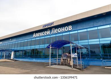 "Kemerovo, Russia - August 13, 2018: Kemerovo International Airport. Name - Alexey Leonov. Lander space ships ""Soyuz TMA-22"""