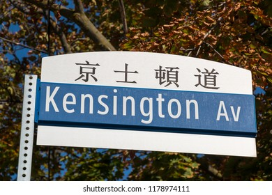 Kensington Avenue street sign in the Kensington Market and China Town area of Toronto, Canada.
