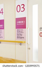 KGAWA, JAPAN - OCTOBER 01, 2018: Hospital consultation room door with wall, medical and clinic of hospital interior background, medical concept,