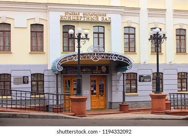 Khabarovsk, Russia - October 02, 2018: Сoncert hall of regional Philharmonic Society. Khabarovsk, far East, Russia.