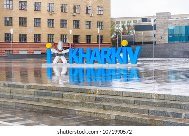 "Kharkov, Ukraine - October 31, 2017: The inscription in English ""I love Kharkiv"" in the centre of Kharkov"