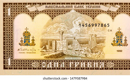 Khersones ruins. portrait from 1 Ukrainian Hryvnia 1996 banknotes. Hryvnia is national currency in Ukraine. Ukrayinan money. Closeup Collection.