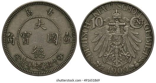 Kiau Chau coin ten cents 1909, German Taiwan, denomination in Chinese, German imperial eagle, crown on top, anchor behind,