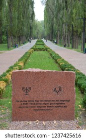 KIEV UKRAINE 09 04 17: Jew memorial of Babi Yar is a ravine and a site of massacres carried out by German and Ukrainian collaborators during their campaign against the Soviet Union in World War II.