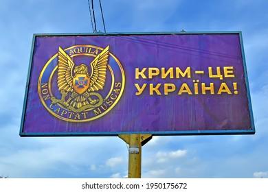 KIEV, UKRAINE - APR 01: Crimea is Ukraine! slogan on Ukrainian language on large signboard on April 01, 2021 in Kiev, Ukraine.