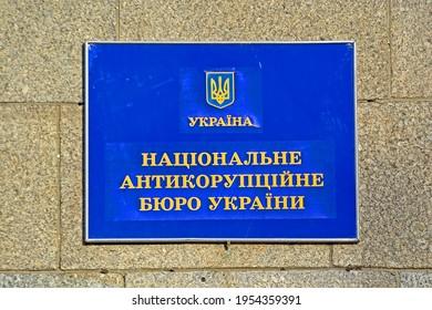 KIEV, UKRAINE - APR 01: National Anti-Corruption Bureau of Ukraine signboard on stone wall on April 01, 2021 in Kiev, Ukraine. It was found on April 16, 2015 by President of Ukraine.