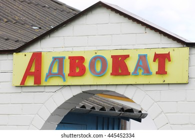 "Kiev, Ukraine - April 24: Funny colored sign ""lawyer"", on April 24, 2016 in Kiev, Ukraine"